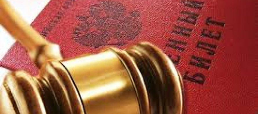 Житель Рязани может угодить в тюрьму на два года за уклонение от службы