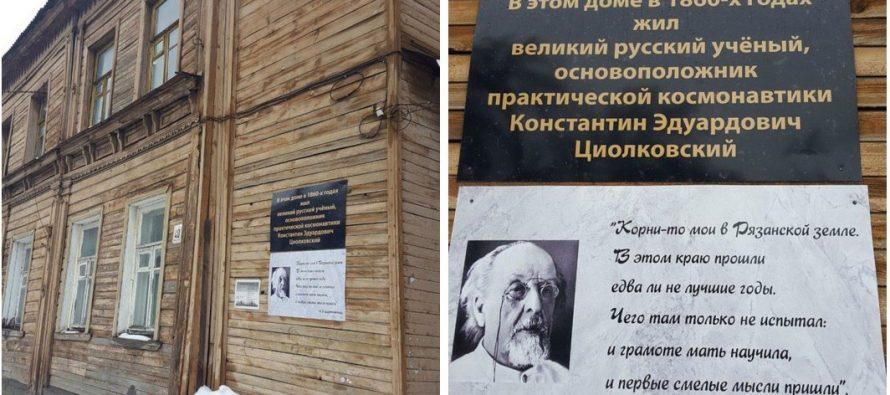 Неизвестные молодые люди захватили дом Циолковского в Рязани