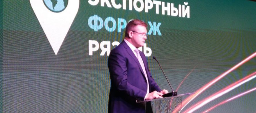В Рязани состоялся форум по развитию экспорта в области