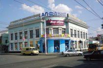 В Рязани закрылся мини-маркет «Фасоль» в торговом центре «Алфавит»