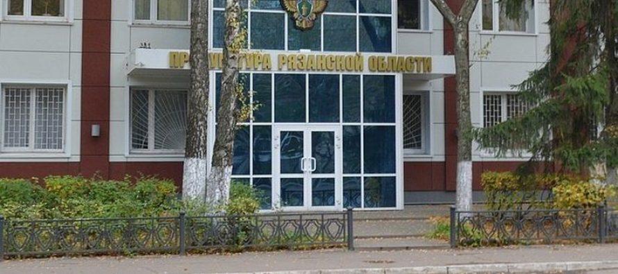 Рязанская прокуратура отчиталась об уровне преступности за 2020 год