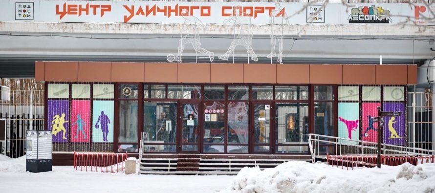 Работа Центра уличного спорта «Под мостом» в Рязани временно приостановлена