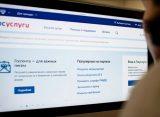 За год жители Рязанской области отправили 7 991 обращение на сервис «Госуслуги. Жалобы»