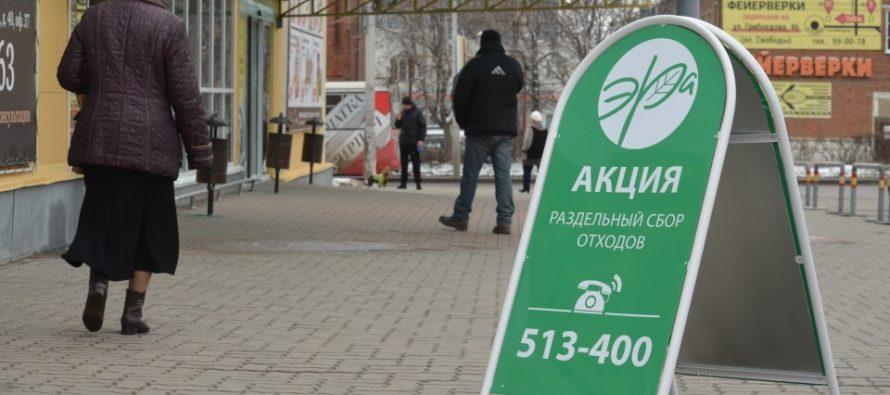 С 20 марта возобновляются акции раздельного сбора мусора в Рязани