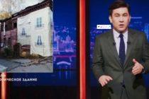 Аварийный исторический дом в Рязани попал на шоу «Однажды в России»