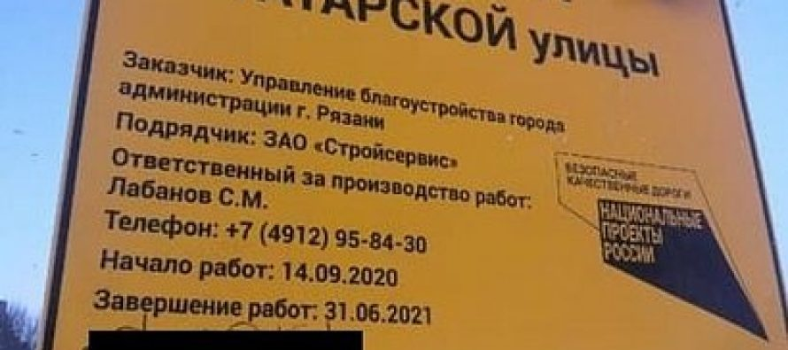 Рязанский подрядчик указал несуществующую дату окончания работ на Татарской улице