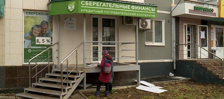 Жители Рязани не могут вернуть деньги из КПК «Сберегательные финансы»