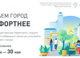 В рязанский торговых центрах началось голосование за объекты для благоустройства