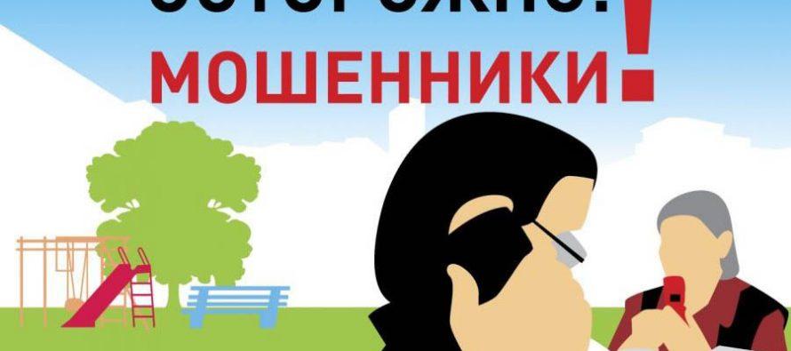 Рязанская полиция развесила по Рязани баннеры, предупреждающие о мошенниках
