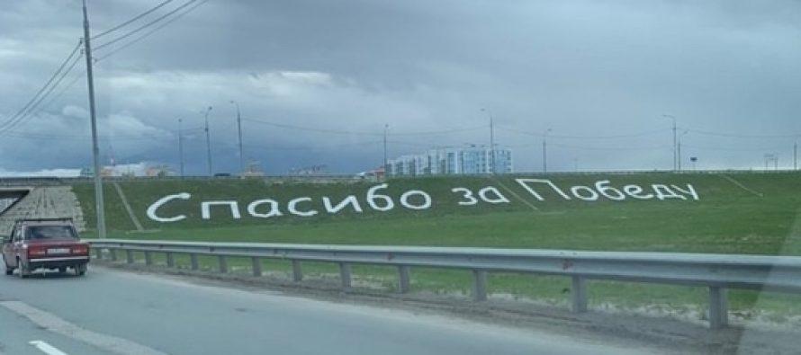 К 9 Мая готовы: въезд в Рязань украсила надпись «Спасибо за Победу»