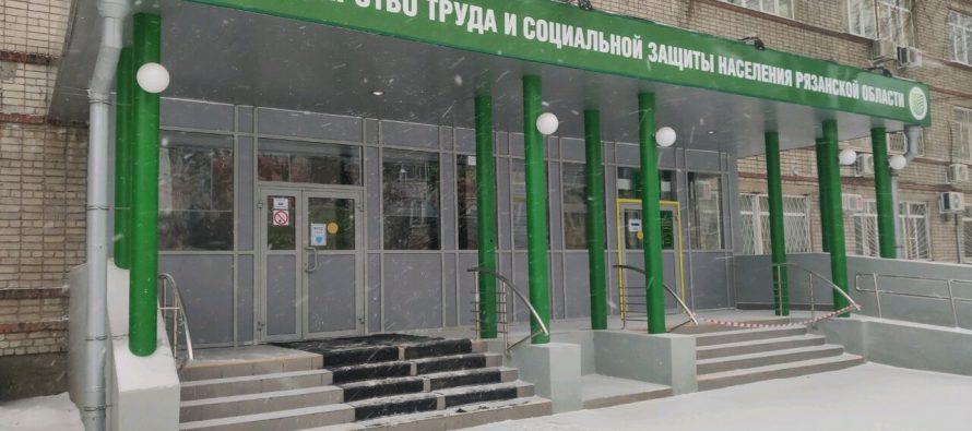 В министерстве труда и соцзащиты Рязанской области выявлены коррупционные нарушения