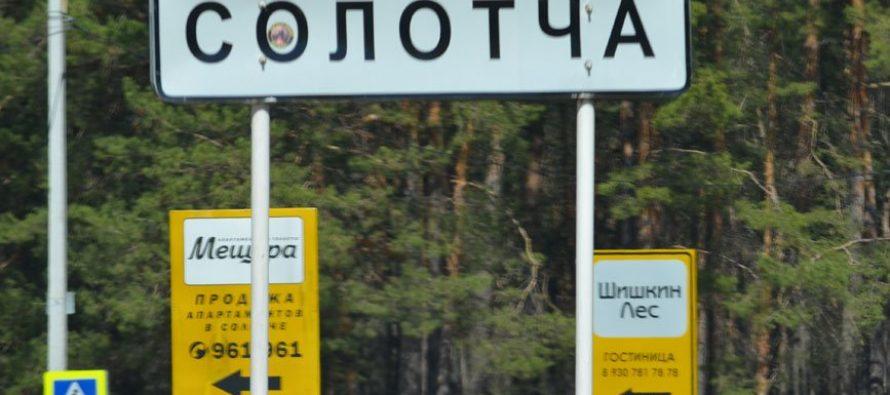 Комиссия по землепользованию второй раз отклонила проект строительства гостиницы в Солотче