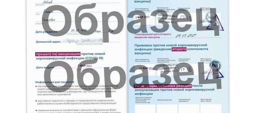 Что ожидает жителей Рязани, намеревающихся купить сертификат вакцинации от Covid