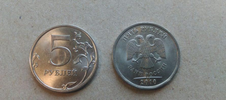 В Рязанской области нашли поддельные пятирублевые монеты