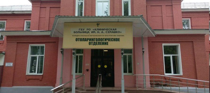 Больница имени Семашко в Рязани объявила тендер на проектирование новой пожарной сигнализации