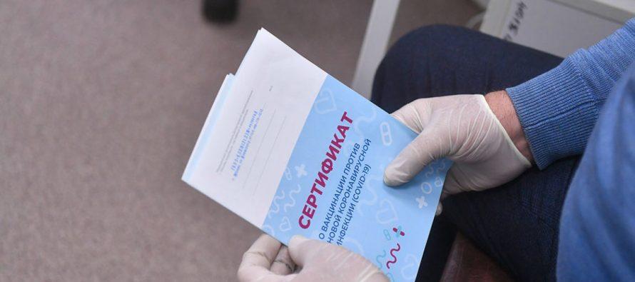 В Рязани зафиксирован факт продажи фальшивого сертификата вакцинации от Covid-19