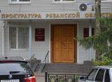 10 августа рязанская прокуратура начнет проводить приемы для предпринимателей в режиме онлайн